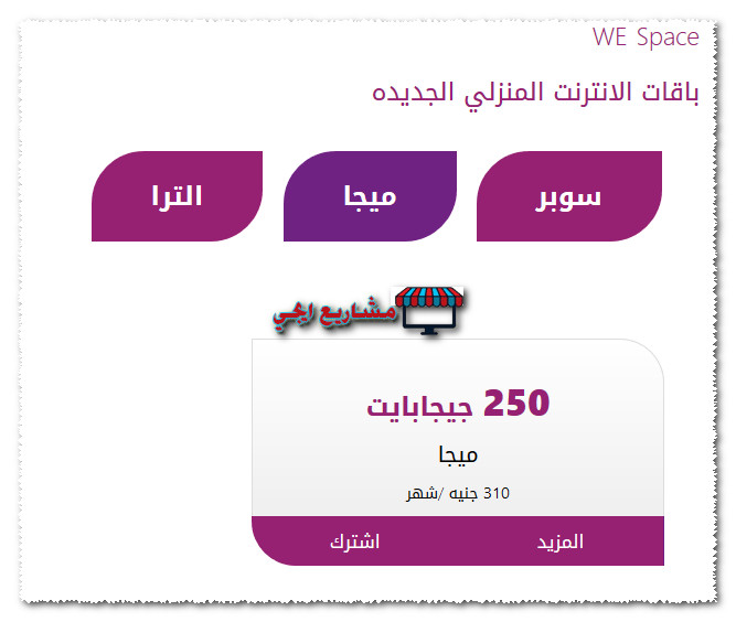 باقة we space mega